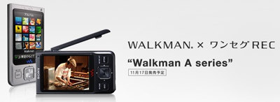 0927walkman1.jpg