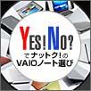 tp_yesno_01.jpg