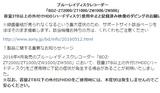 新型BDレコ、外付3TB以上のHDDは、6月下旬頃予定のアプデまで使用は避けてください。