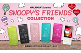 【期間限定】ウォークマンSシリーズ SNOOPY'S FRIENDS COLLECTION (2017年3月31日(金)11時まで)