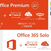 Office Premiumってなんだ?(素直に、ややこしいと思う^^;)