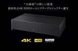 超短焦点4K HDRホームシアタープロジェクター「VPL-VZ1000」、生産遅れにより、5月20日(土)発売に延期と、、、専用RISHRAQの話。。。