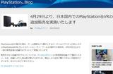 ソニーストア、4月29日(土)朝8時30分から、「PS VR」予約販売再開!