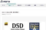 mora、DSD11.2MHz音源を配信開始!!!!