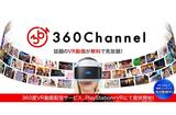 PS VRで、360度VR動画配信サービス「360Channel」が、楽しめるようになった!