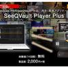 SeeQVault対応の外付HDDを買ってみた。その2/3<SeeQVault Player Plusで、PC再生編>
