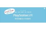 12月の「PS VR特別体験会」は、『Spider-Man: Homecoming - VR Experience』だっ!