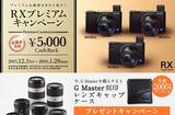 「サイバーショットRX100シリーズ5,000円キャッシュバック」と、「G Master購入でオリジナルレンズキャップケースプレゼント」。。。