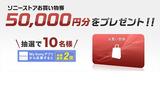 恒例「ソニーストアお買い物券プレゼント 12月版」、今回は、5万円が10名!My Sonyアプリ応募で当選確率2倍もデフォ!
