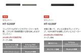 外付ウーファーなしのサウンドバー「HT-S200F」「HT-S100F」発表!