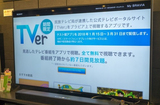 TVerが、anndroidTVテスト版として、アプリリリース!