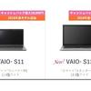 VAIO S11、S13に、第8世代Coreプロセッサー搭載!「ALL BLACK EDITION」も!!!(法人モデルもあり)