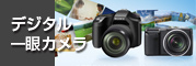 カメラ関連商品