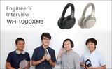 全部盛りワイヤレスヘッドホンフラッグシップモデル、第3世代「WH-1000XM3」、国内発表!