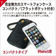 20120921iphone5case1_07