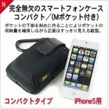 20120921iphone5case1_08
