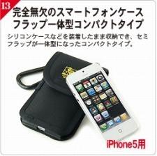 20120921iphone5case1_13