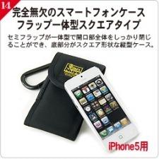 20120921iphone5case1_14