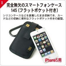 20120921iphone5case1_01