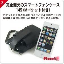 20120921iphone5case1_02