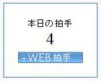 0114webhakushu2.jpg