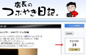 0210hakushu1.jpg