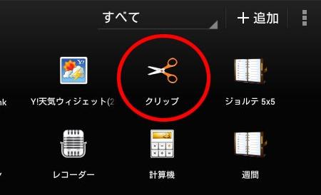 device-2012-10-06-161030
