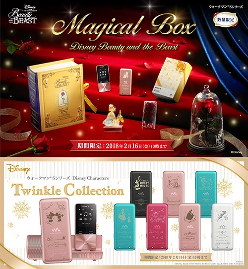1200_540_s-disneymagicalbox2017_mainvisual