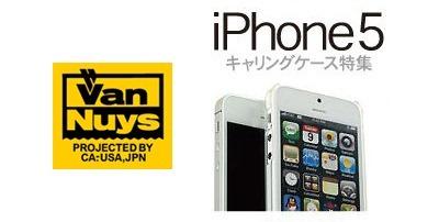20120921iphone5case00