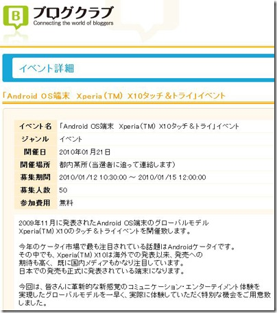 20100118xperia2