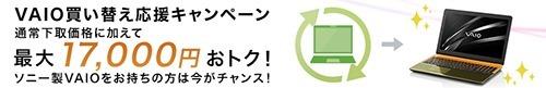 VAIO_kaikae_campaign_1200_148