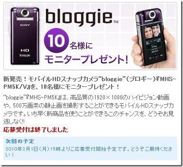 20100129bloggie3