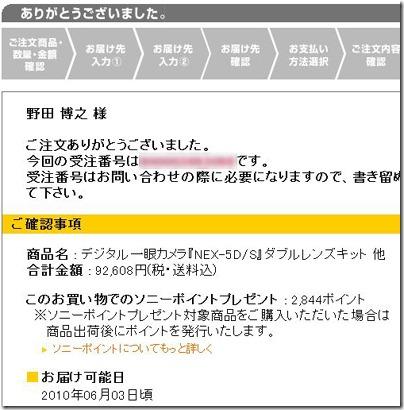 20100526nex01