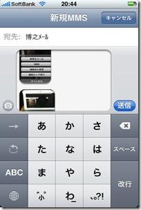 20090713iPhonemail3