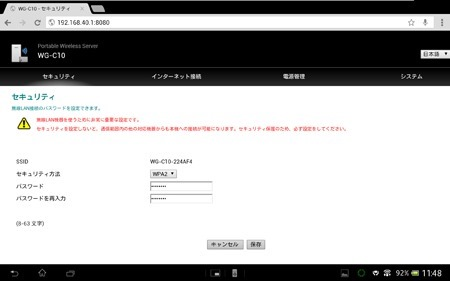 Screenshot_2013-05-09-11-48-06