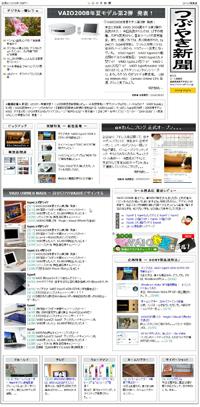 20080511sinbun1.jpg