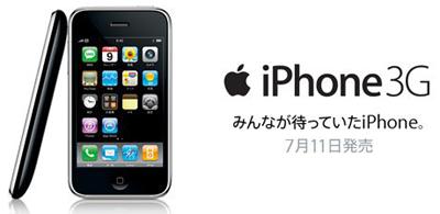 20080623iphone1.jpg