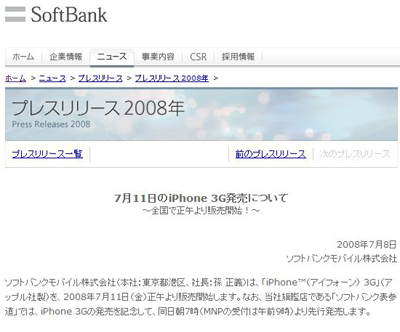 20080708iphone1.jpg