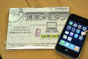 20080712iphone8.jpg