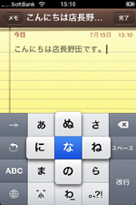 20080715iphonejapanese1.jpg