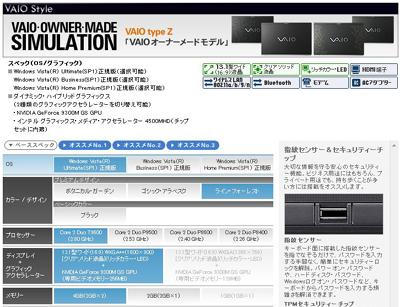 20080716vaio10.jpg