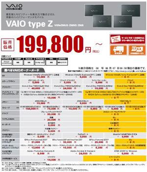 20080807typez1.jpg