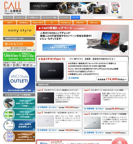 20081018hakushu1.jpg
