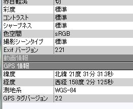 20081103gps2.jpg