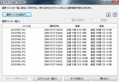 20081103gps4.jpg