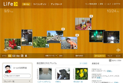 20081112lifex00.jpg