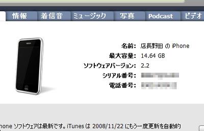 20081121iPhone01.jpg