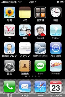 20081123iPhone1.jpg