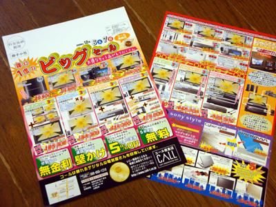 20081201bigsale1.jpg