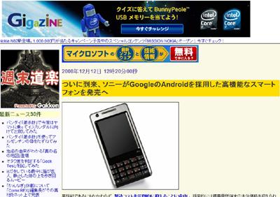 20081214sonieri1.jpg